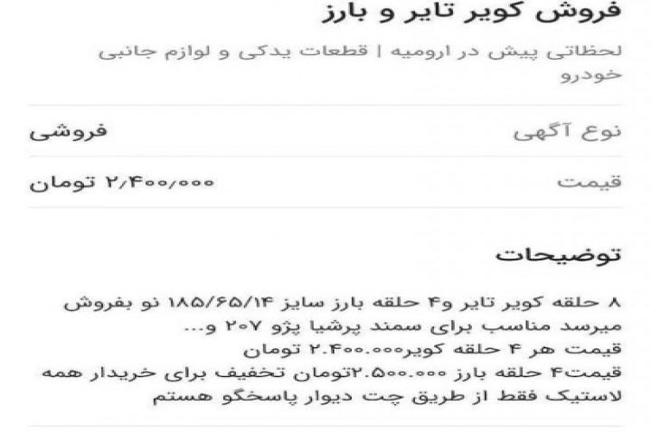 فروش لاستیک دولتی در سایت دیوار