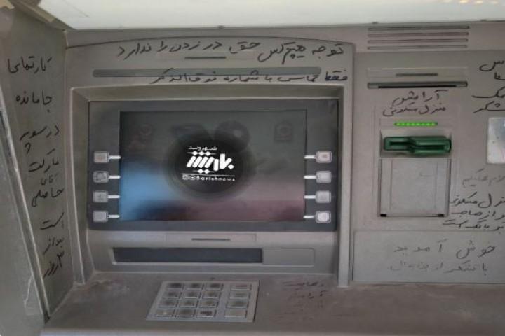وضعیت دستگاه عابر بانک