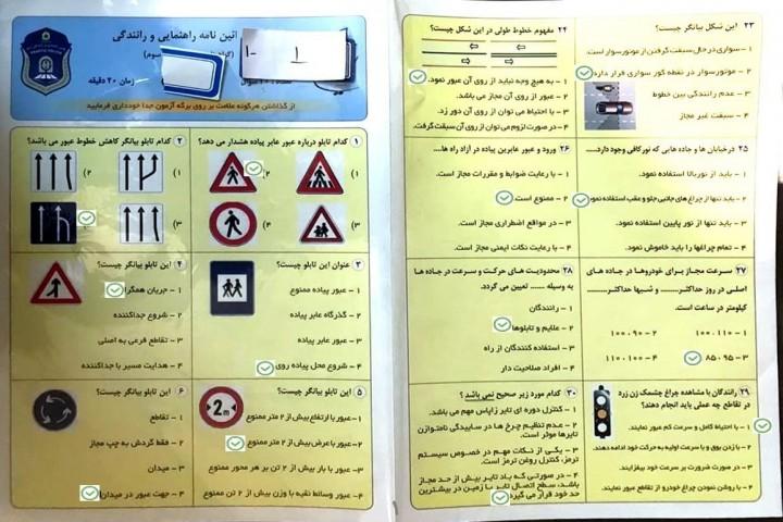 امتحانات آنلاینی راهنمایی و رانندگی
