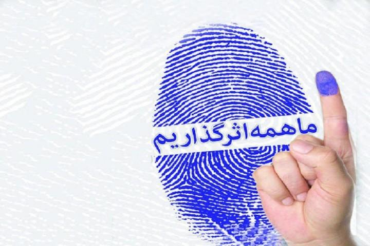 فردا،آغاز فعالیت رسمی ستادهای انتخابات/شاخصها جاماندند