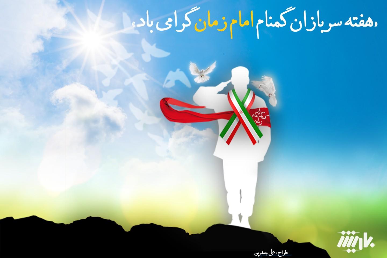 هفته سربازارن گمنام امام زمان گرامی باد