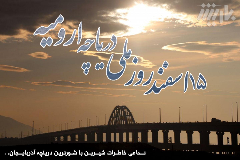 پوستر روز ملی دریاچه ارومیه