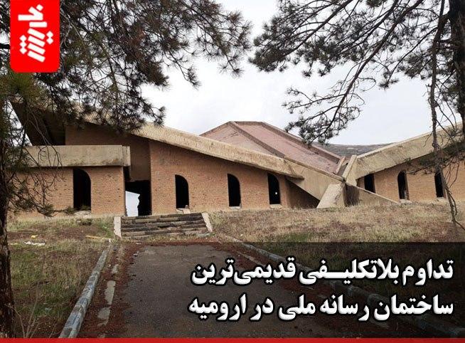 تداوم بلاتکیفی قدیمیترین ساختمان رسانه ملی در ارومیه