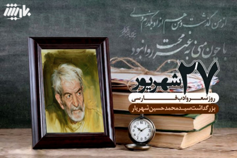 روز شعر و ادب فارسی