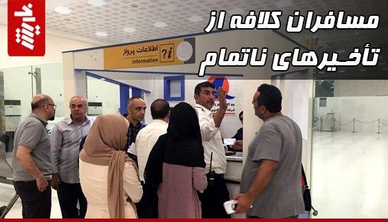مسافران کلافه از تأخیرهای ناتمام