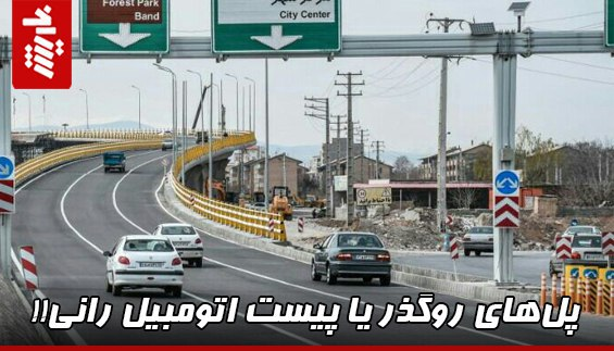 پلهای روگذر یا پیست اتومبیل رانی!