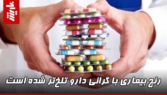 رنج بیماری با گرانی دارو تلختر شده است