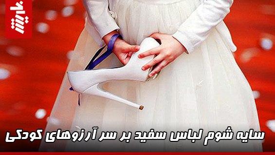 سایه شوم لباس سفید بر سر آرزوهای کودکی
