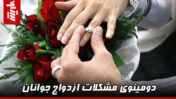 مشکلات، جوانان را از ازدواج فراری داده است