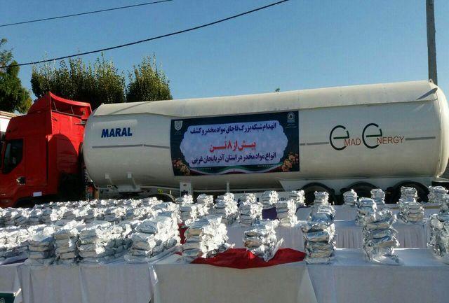 انهدام شبکه بزرگ قاچاق مواد مخدر در آذربایجانغربی