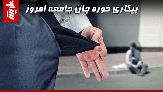 بیکاری خوره جان جامعه امروز