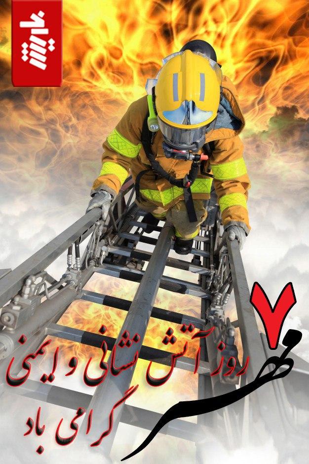 7مهر؛ گرامیداشت روز آتشنشانی و ایمنی