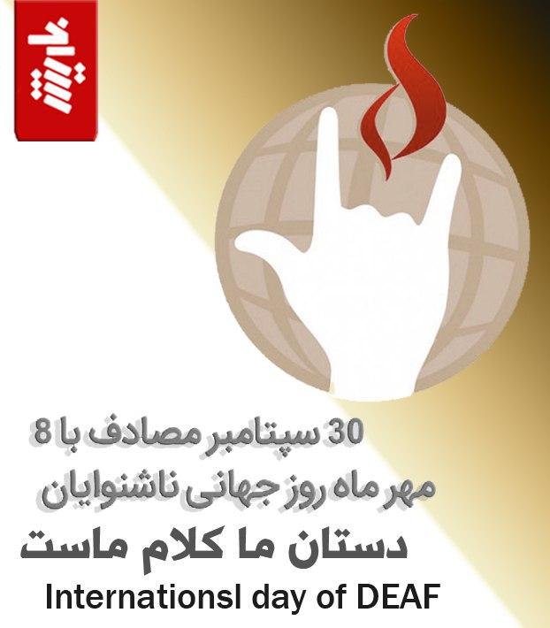 8 مهر، گرامیداشت روز جهانی ناشنوایان