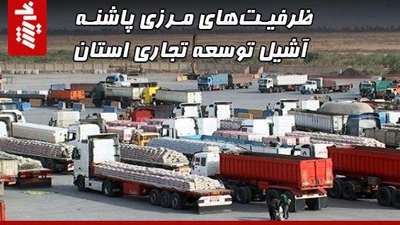 ظرفیتهای مرزی پاشنه آشیل توسعه تجاری استان