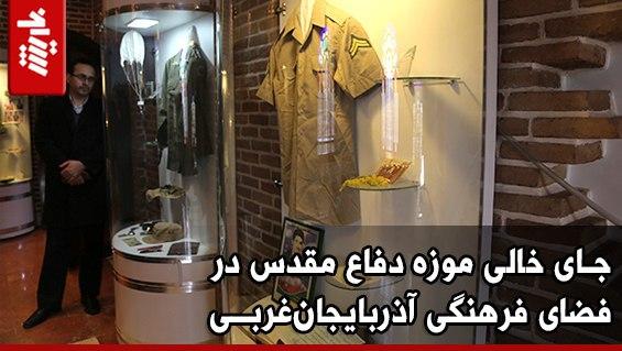 آذربایجانغربی با 12 هزار شهید موزه جنگ ندارد!