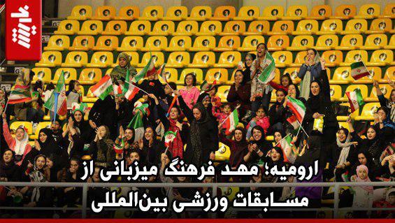 ارومیه؛ مهد فرهنگ میزبانی از مسابقات ورزشی بینالمللی