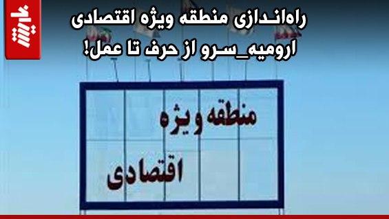 راهاندازی منطقه ویژه اقتصادی ارومیه_سرو از حرف تا عمل!