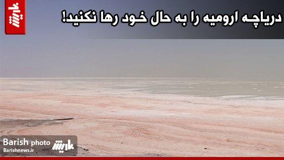 دریاچه ارومیه را به حال خود رها نکنید!