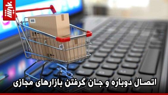 اتصال دوباره و جان گرفتن بازارهای مجازی