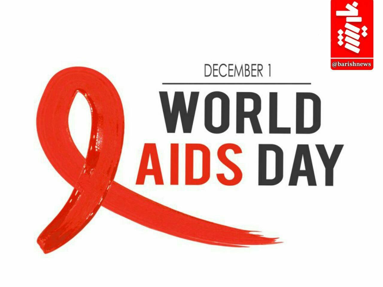 ایدز پایان زندگی نیست/راههای انتقال را بشناسیم