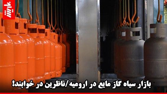 بازار سیاه گاز مایع در ارومیه/ناظرین در خوابند!