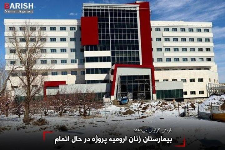 بیمارستان زنان ارومیه پروژه در حال اتمام