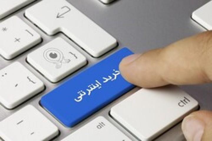 سایتهای خرید و فروش اینترنتی؛ مکانی برای جولان افراد سودجو
