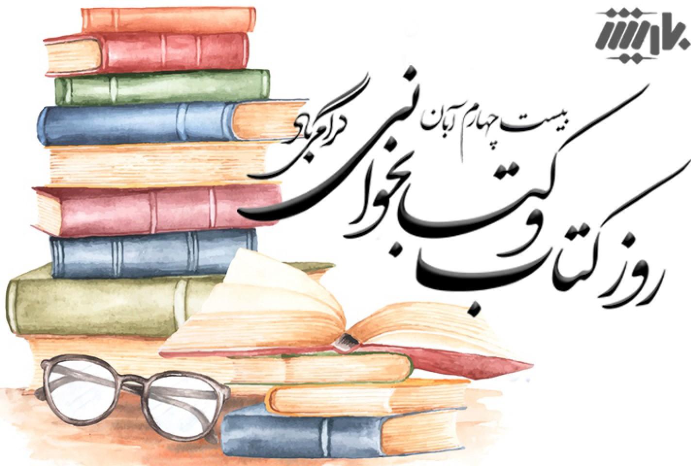 24 آبان روز کتاب و خوانی