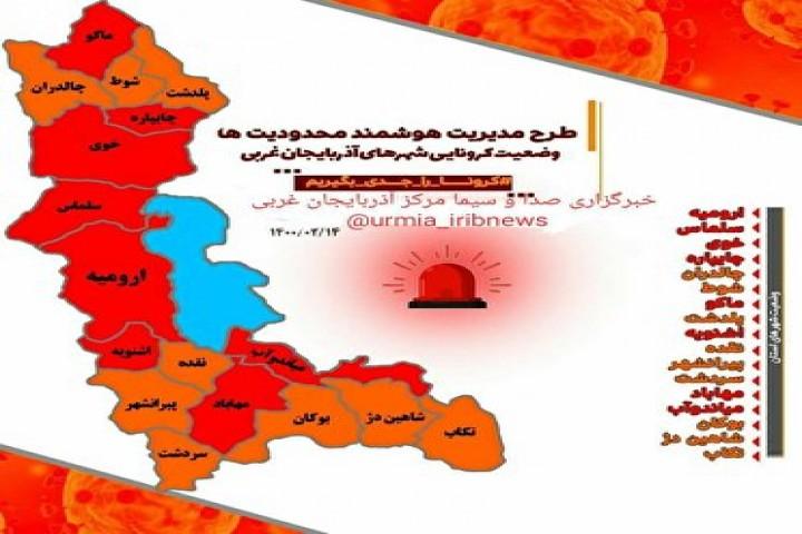 رنگبندی شهرهای آذربایجانغربی