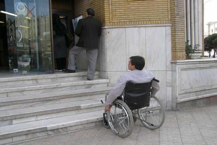 ضرورت مناسب سازی معابر و فضای عمومی در ارومیه ویژه ناتوانان جسمی