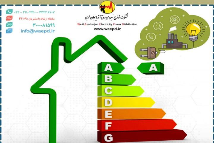 مدیریت مصرف برق امری ضروری است