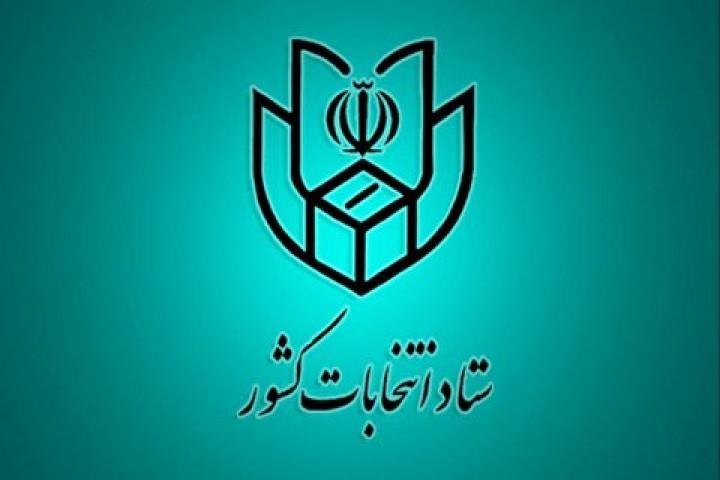 ثبت نام ۴۵۸۵۰ نفر در انتخابات شوراها