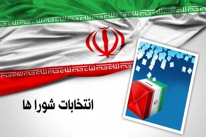 لزوم انتخاب افراد اصلح در شورای شهر