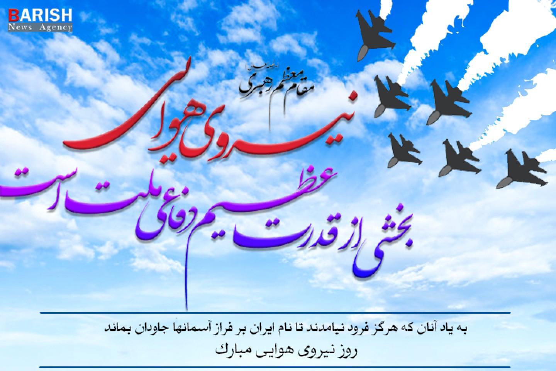 15 بهمن روز نیروی هوایی