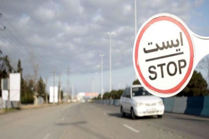 ممنوعیت ورود به شهرهای نارنجی در آذربایجانغربی