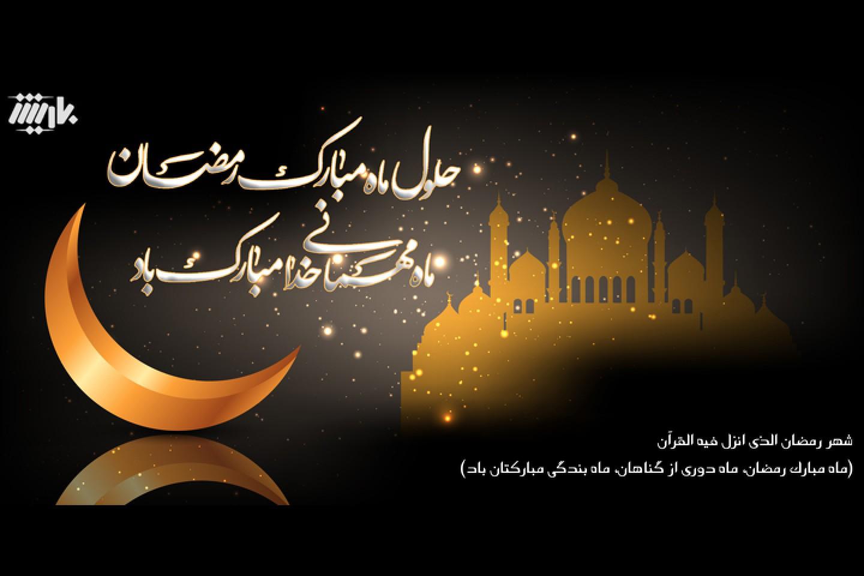 حلول ماه مبارک رمضان مبارک