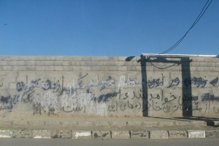 رد پای بی فرهنگی بر روی دیوارهای ارومیه