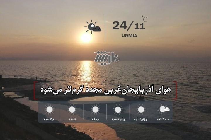 هوای آذربایجانغربی مجدد گرمتر میشود