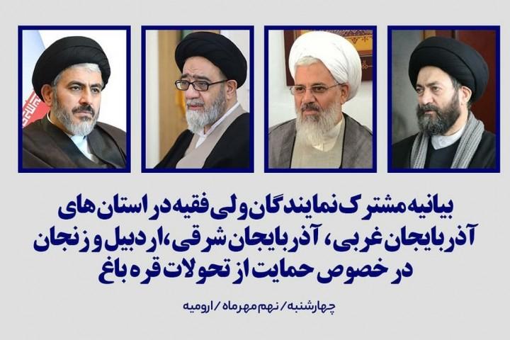 بیانیه مشترک نمایندگان ولی فقیه در چهار استان شمالغرب کشور
