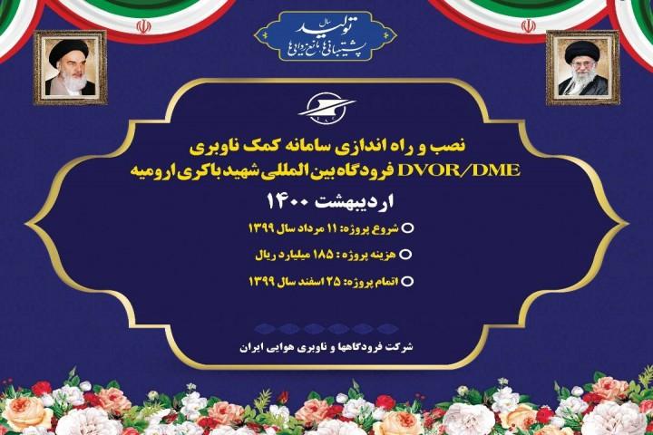 افتتاح پروژه نصب DVOR/ DME فرودگاه اروميه با حضور وزير راه و شهرسازی