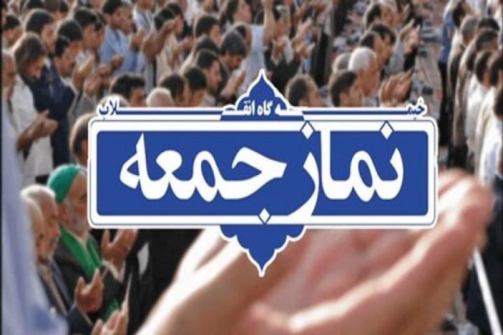 نماز جمعه این هفته در مراکز استانها اقامه نمیشود