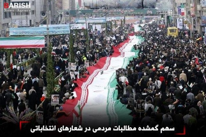 سهم گمشده مطالبات مردمی در شعارهای انتخاباتی