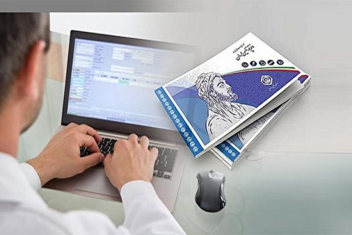 توقف صدور دفترچه؛ کارت ملی جایگزین دفترچه درمانی