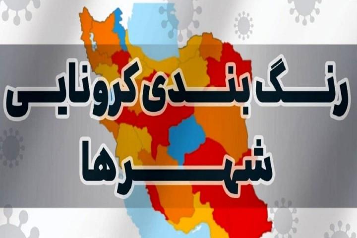 رنگین تر شدن کرونا در آذربایجانغربی