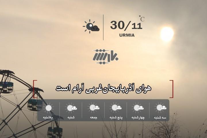 هوای آذربایجانغربی آرام است