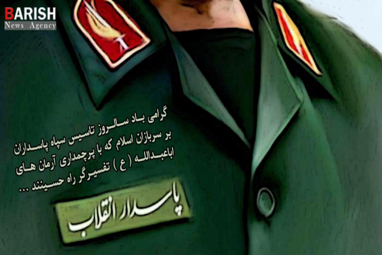 2 اردیبهشت سالروز تشکیل سپاه پاسداران انقلاب اسلامی