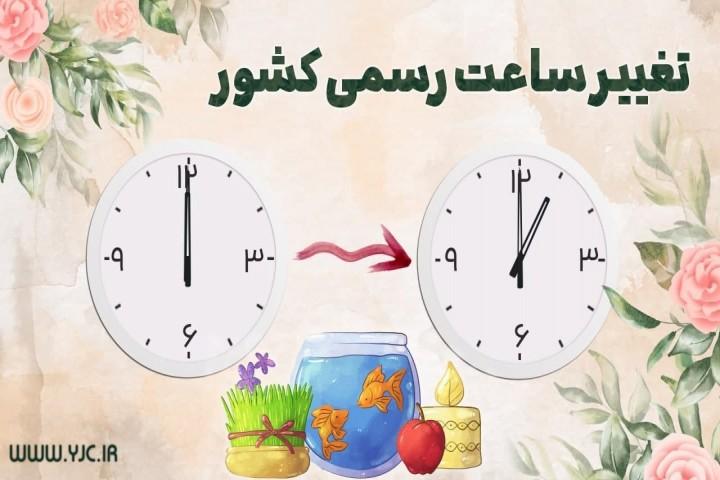 ساعت رسمی کشور فردا شب یک ساعت به جلو کشیده میشود