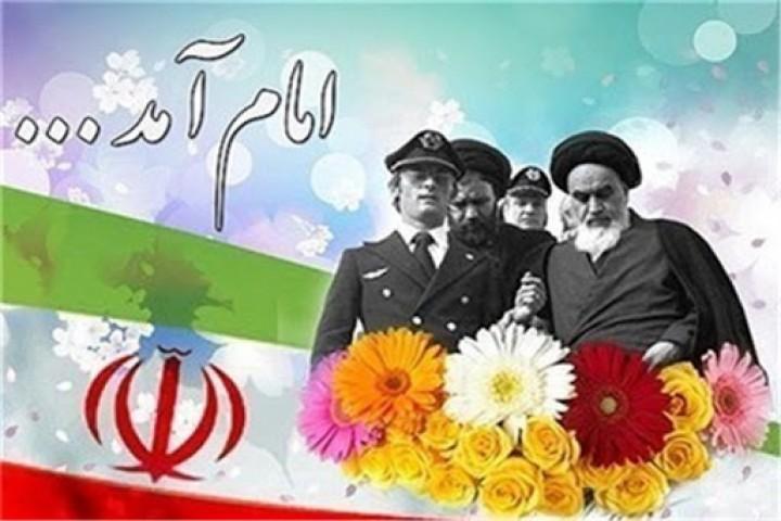 آغاز برنامههای گرامیداشت چهل و دومین سالگرد پیروزی انقلاب اسلامی