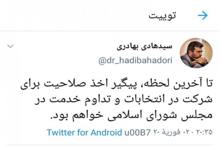توییت باران مدعیان ردصلاحیت شده بهارستان یازدهم