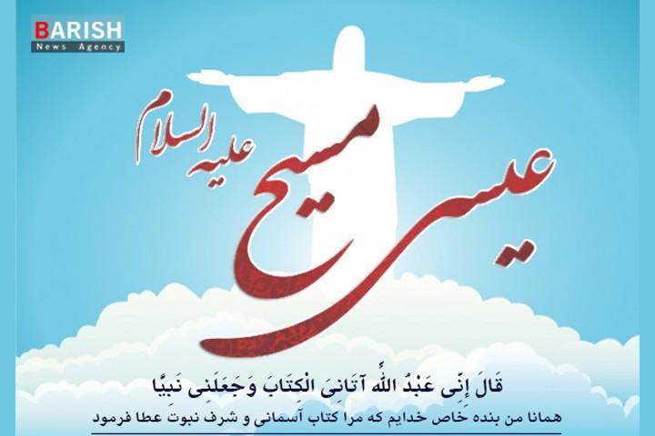 پوستر روز مسیح